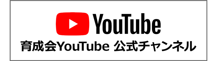 育成会YOUTUBEチャンネル